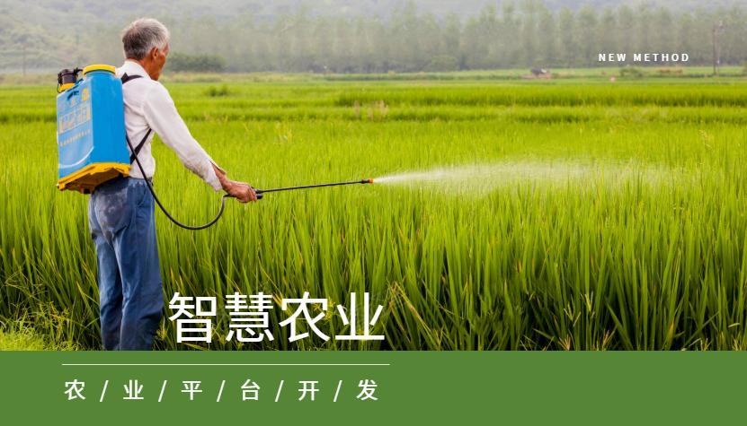 智慧农业平台开发(技术成熟)