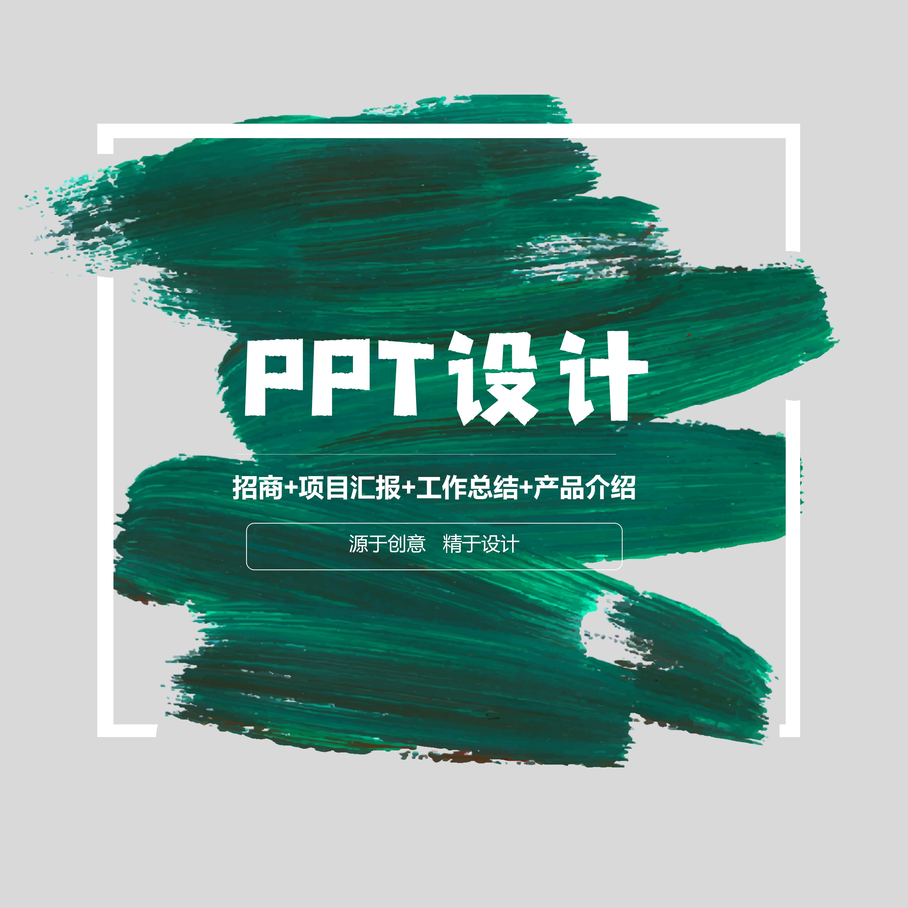 PPT制作/PPT设计/PPT美化/工作汇报/毕业答辩/培训
