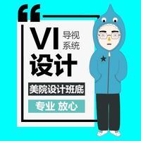 VI设计 VI系统设计 VI导视设计 VI全套设计 VI定制
