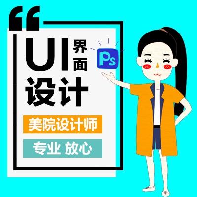 UI设计界面设计ui设计游戏界面ui大屏设计电商页面活动页面