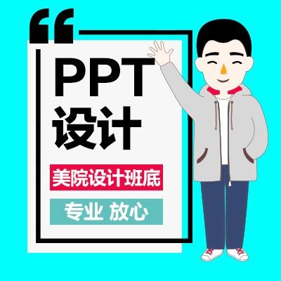 PPT设计 商业计划书 发布会汇报演示 路演PPT 企业总结