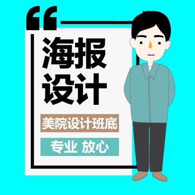 海报设计 单幅海报设计 宣传海报设计 展板设计 文化墙设计