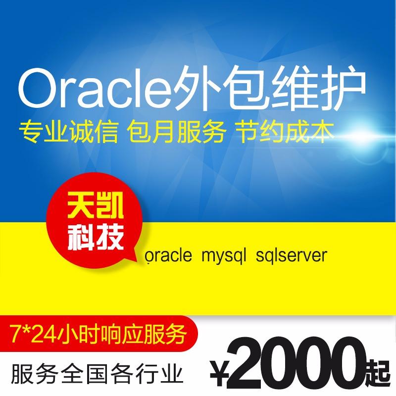Oracle/mysql/sql数据库外包维护 运维优化服务