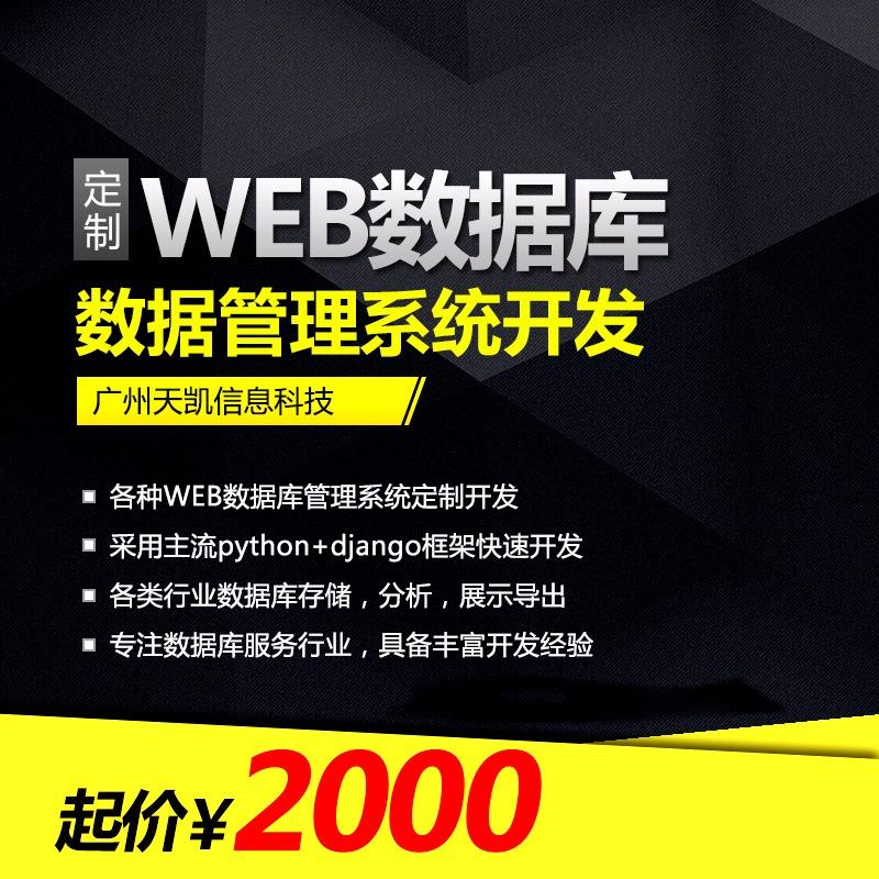 企业管理系统开发/网站后台系统定制/CMS管理系统开发