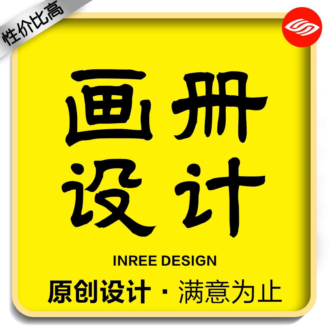 引力资深画册/宣传画册/企业画册/产品画册/书刊/ppt设计