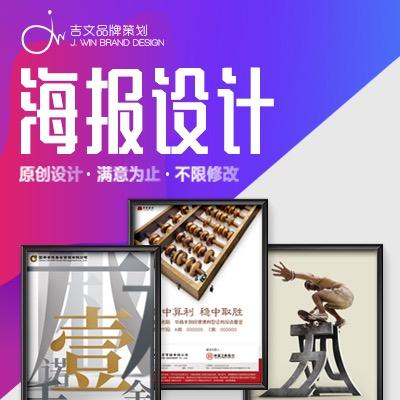 春节过年海报设计公司企业创意海报广告活动宣传展示易拉宝X展架