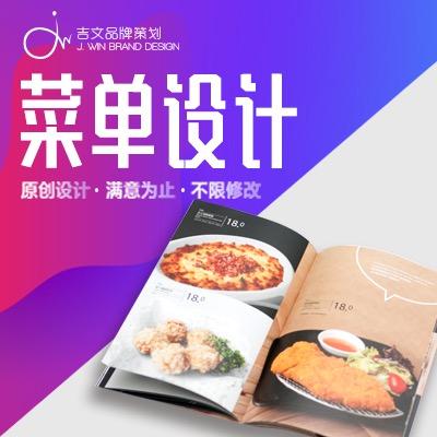 高端中餐厅酒店餐饮菜单 设计  高档菜单 设计 茶餐厅火锅店价格单