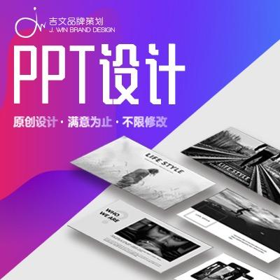 PPT 设计 PPT美化年会ppt商业计划书可行性报告ppt优化