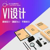 品牌VI系统设计企业组织机构公司形象策划媒体宣传VI全套设计