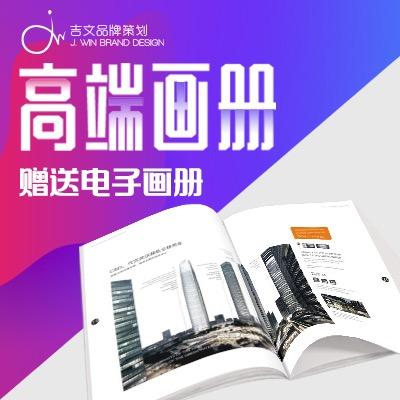 公司形象画册设计企业宣传册 产品宣传品画册 海报折页单页