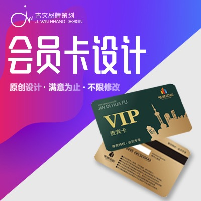 名片会员卡银行卡门禁卡VIP磁条卡芯片号码贵宾PVC 卡片设计