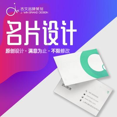 高端商务名片 设计 制作企业公司品牌个人工作会员PVC 卡片 证 设计