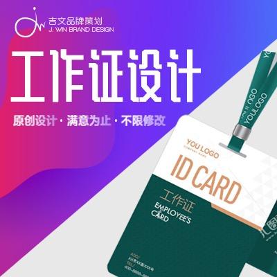 高档名片 设计 制作工作会员卡 设计 特殊工艺名片 设计  卡片 证 设计