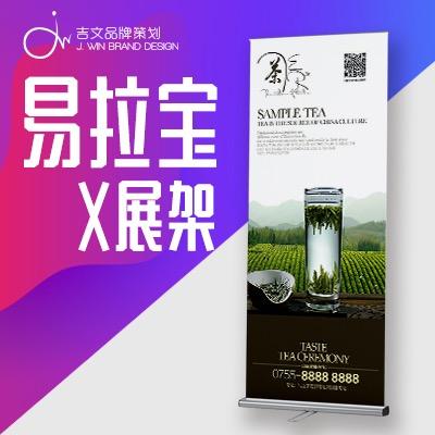 易拉宝 设计 制作图片X展架 设计 展会活动招商宣传海报KT版 设计
