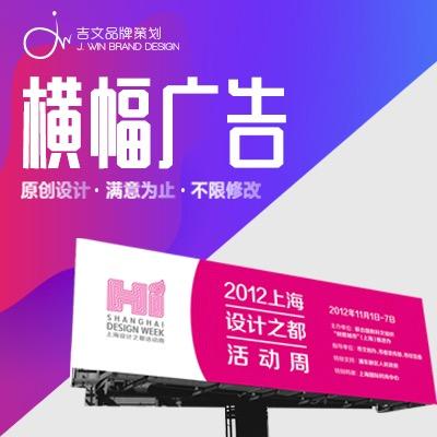 店招海报logo 设计 门头招牌宣传定制产品平面 广告 牌排版 设计
