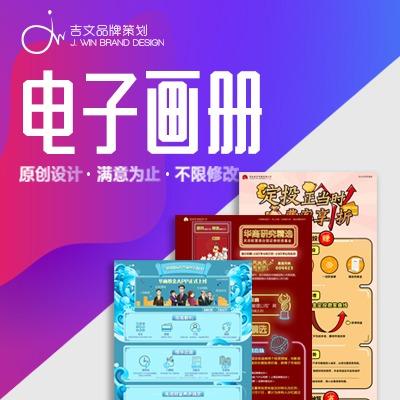 【电子书】党政学校国企公共公司形象画册企业产品宣传册品 设计