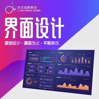 大屏 设计  界面 幕互动多媒体展示数据图形化展示网页系统可视化 设计