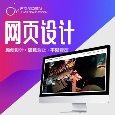 网页设计网站页面设计网站制作企业官网微商城H5电商ui设计