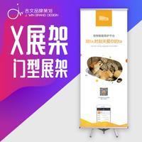 X展架门型丽屏展架易拉宝制作展会活动招商宣传海报KT版设计