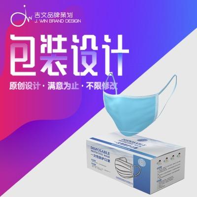 口罩医疗器械产品标签结构配套盒设计包装瓶包装贴酒水 包装设计