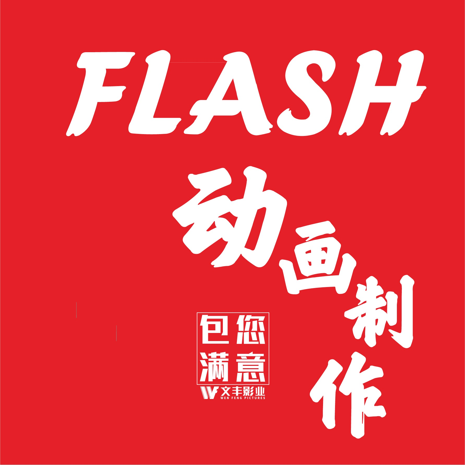 【flash动画制作】公益短片动画/医疗动画/教育动画/