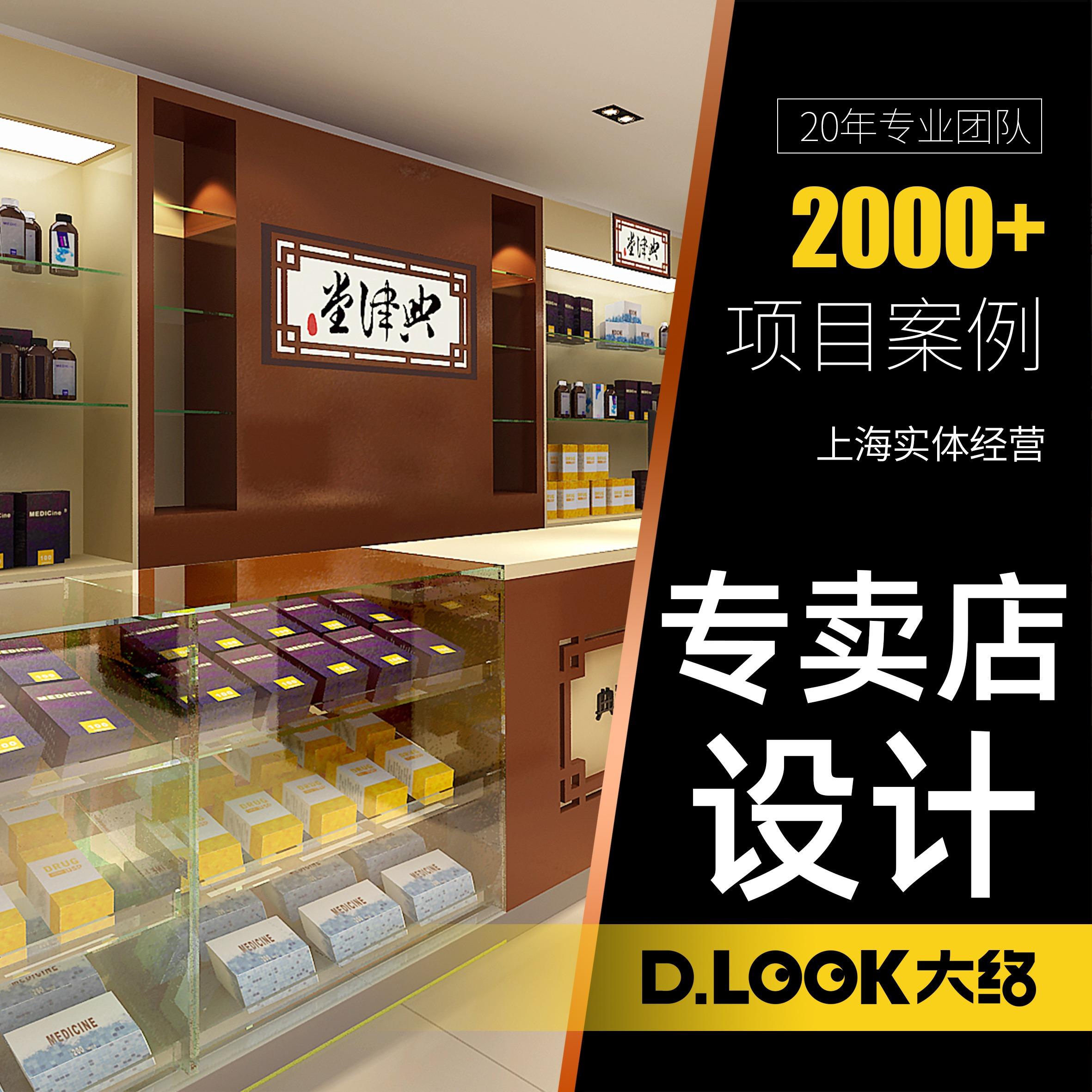 【牛年特惠】上海实体经营—食品零售店面形象VI设计