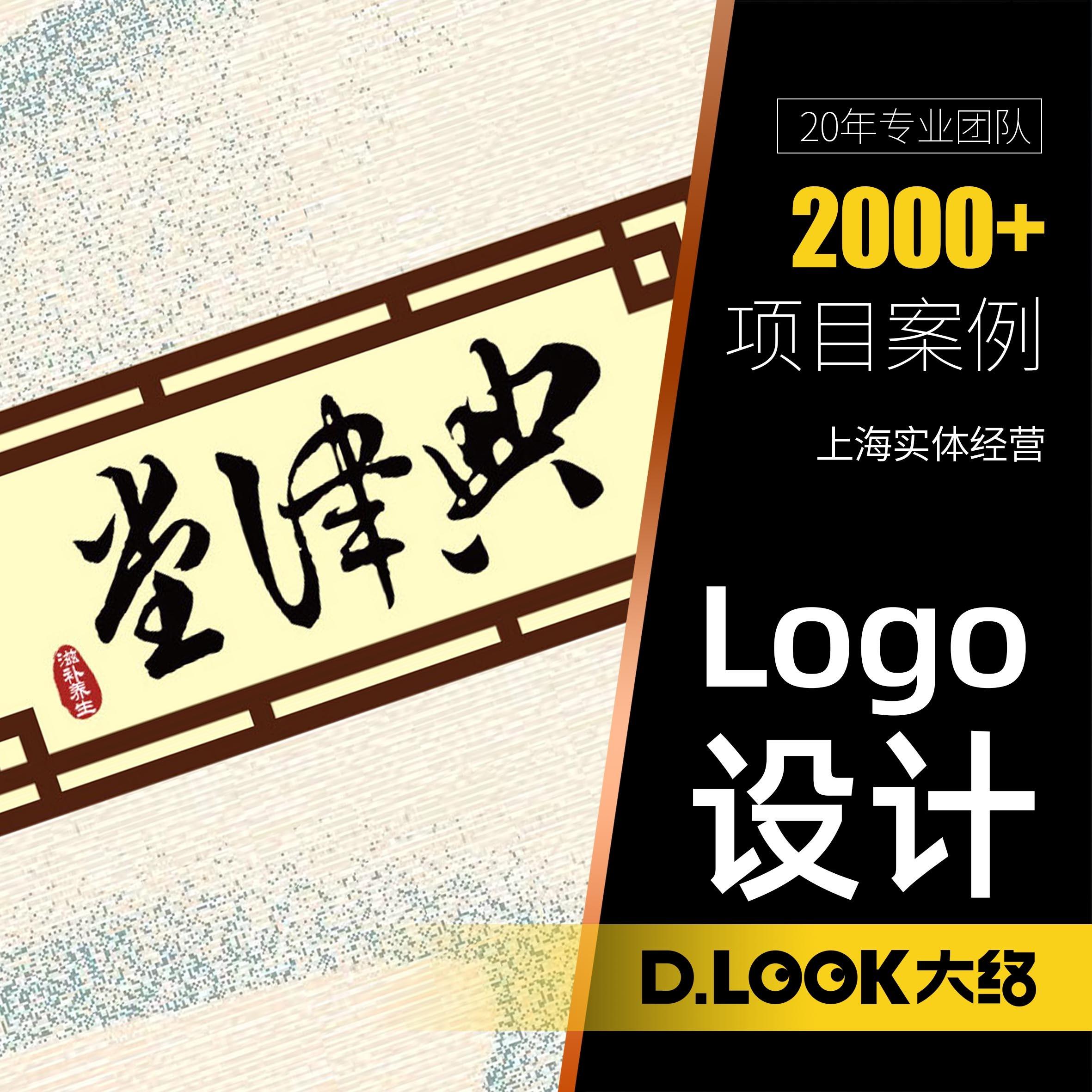 【牛年特惠】上海实体经营—保健品零售店面-logo品牌设计