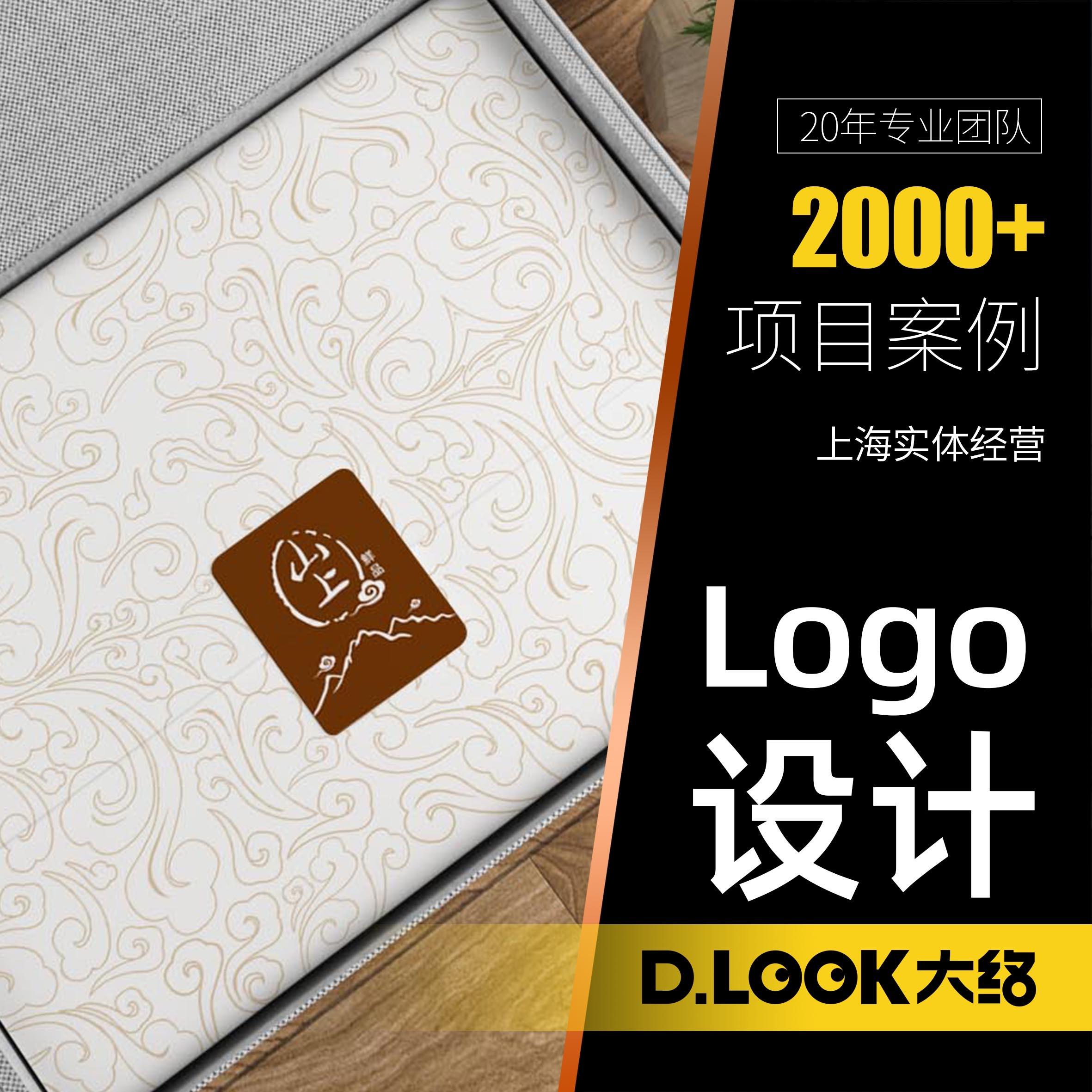 【牛年特惠】上海实体经营—食品-农副产品-logo品牌设计