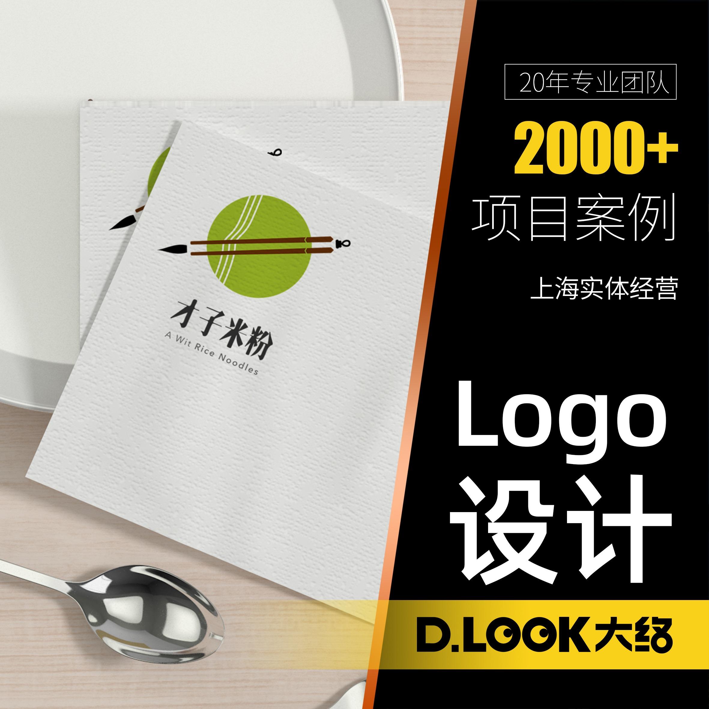【牛年特惠】上海实体经营—餐饮品牌logo设计