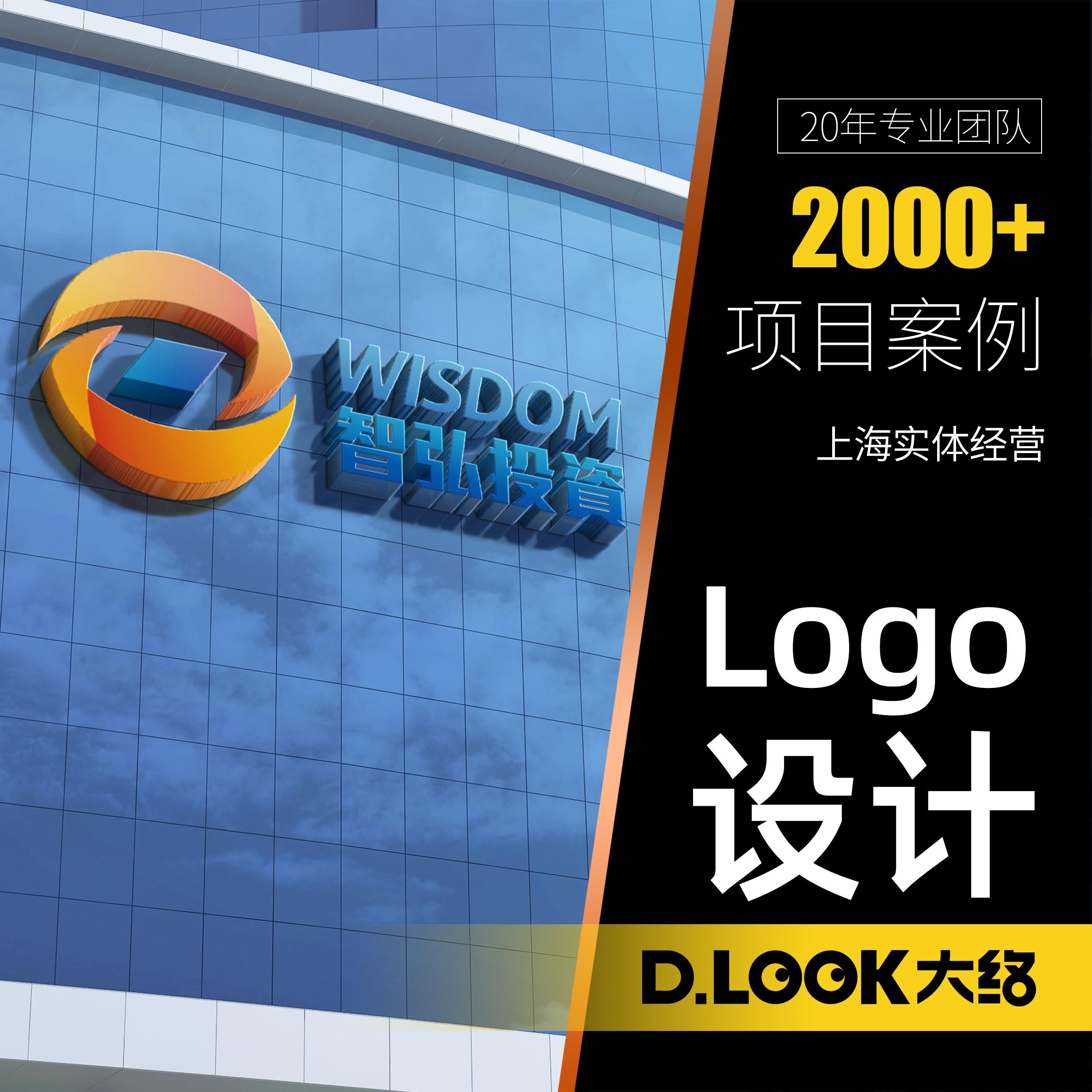 【牛年特惠】上海实体经营—企业logo品牌设计