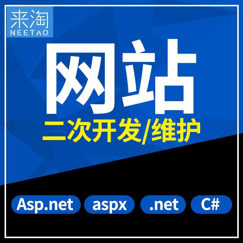 asp.net aspx C# .net网站二次开发维护
