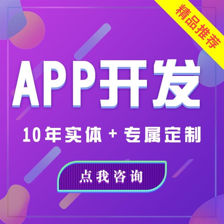 APP开发|软件定制外包|iOS开发|安卓开发|app公司