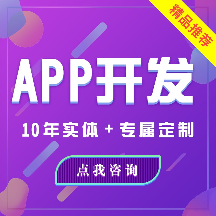 APP开发|软件开发定制外包|iOS开发|安卓开发|app