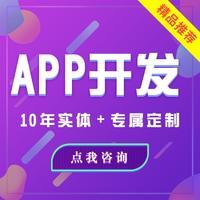 APP开发 软件开发定制外包 iOS开发 安卓开发 app