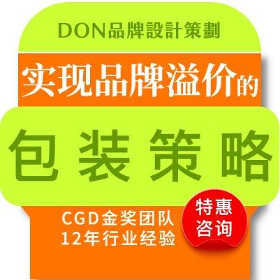 DON包装策略产品包装规划医药包装袋包装礼盒酒水茶叶食品包装