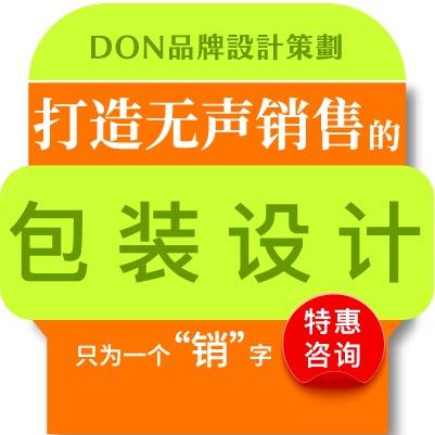 DON农业零售百货食品酒水化妆美容礼品标签瓶贴产品包装运输销