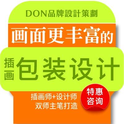 DON原创手绘包装盒设计插画设计商业插画原画 包装设计 礼盒设计