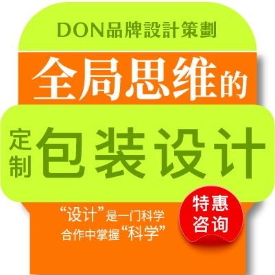 DON原创定制 包装设计 食品包装医药包装预包装快销品包装系列款