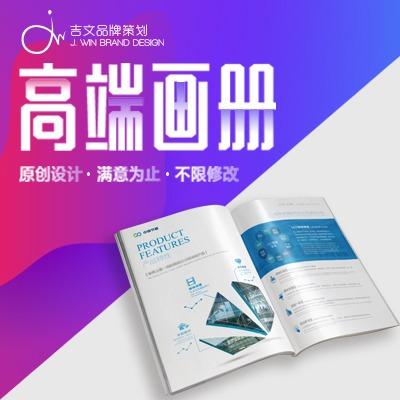 【 书籍 排版】党政学校国企公共公司形象画册企业产品宣传册品 设计