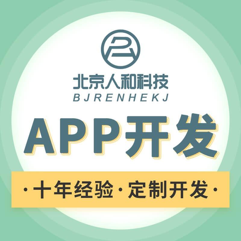 <hl>app开发</hl>