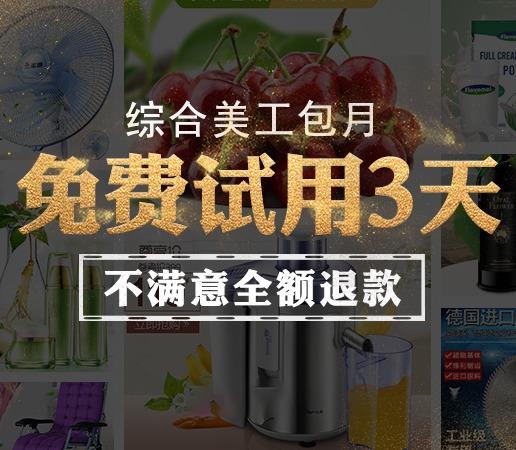 天猫淘宝京东美工网店店铺整店装修首页banner设计图片处理