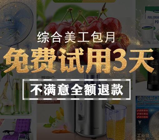 广告首页照片相片图片处理彩页易拉宝折页宣传单品牌宣传海报设计