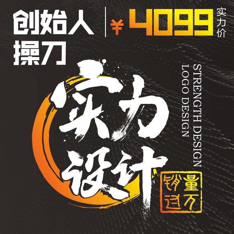 【创始人操刀】LOGO 设计 品牌千树定位图片征集原型外包精修人