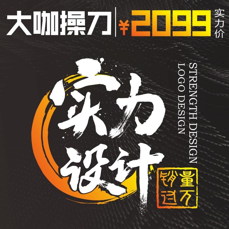 【大咖操刀】高端LOGO 设计 公司标志商标 设计 企业可注册品牌