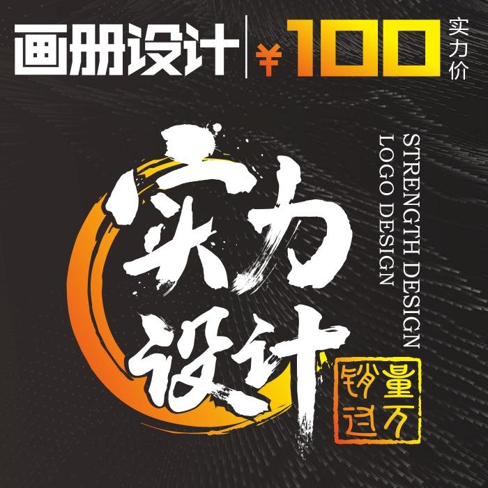 宣传画册宣传品传单PPT折页BANNER易拉宝公司海报 设计
