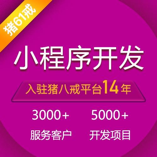 微信开发公众号开发商城小程序分销H5商城功能官网定制开发