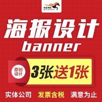 店招设计海报banner设计制作活动促销图定制主图直通车
