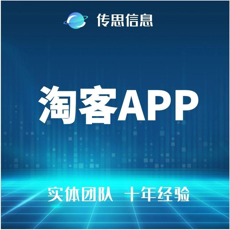 【淘客app开发】淘客|淘宝客|拼多多|京东|淘宝客app