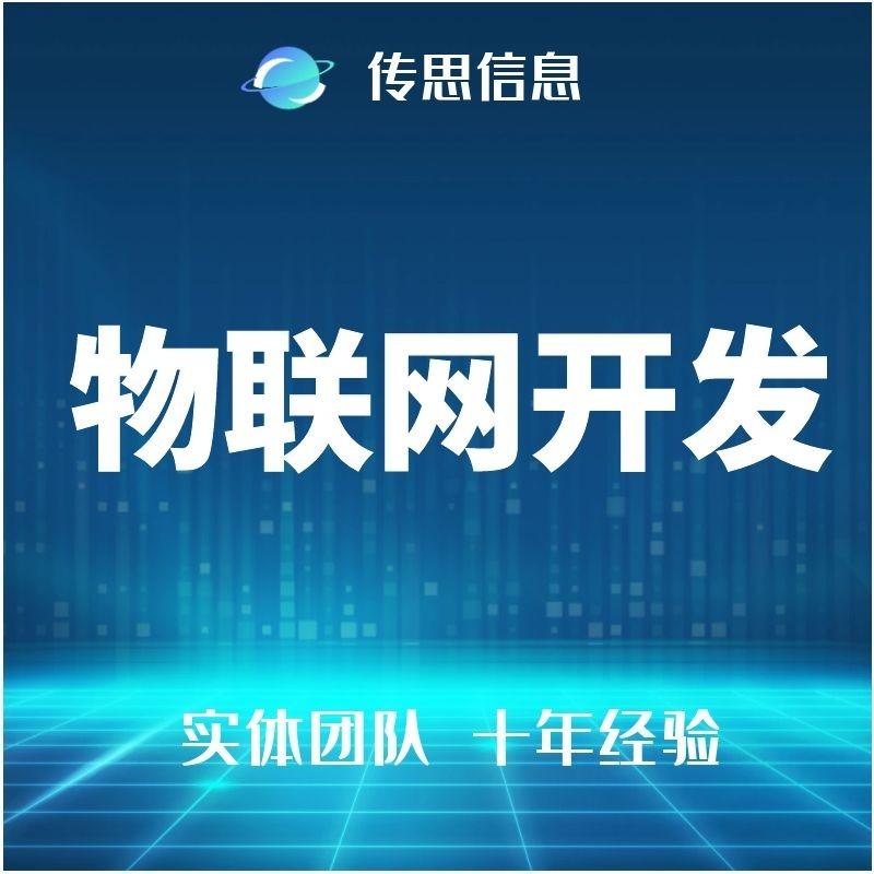 【物联网app开发】物联网开发|嵌入式开发