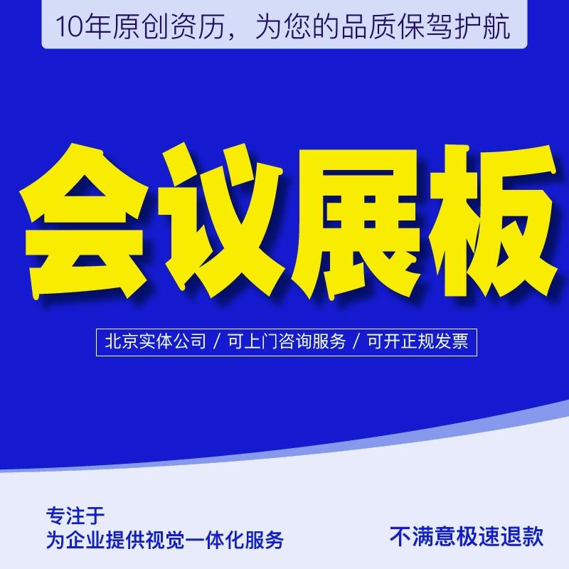 活动产品宣传会议主视觉创意海报设计展板易拉宝画册三折页名片